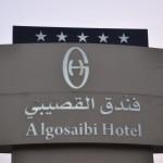 ملاعب الاكاديمية بجوار فندق القصيبي