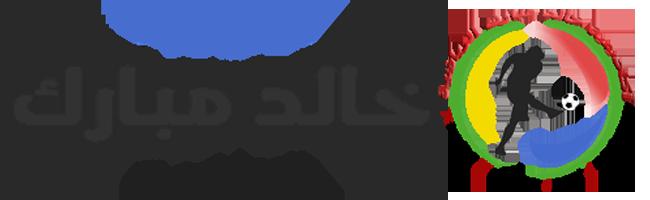 اكاديمية خالد مبارك الرياضية